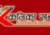 मैथिली साहित्य परिषद्लाई विद्यापति मैथिली भाषा–साहित्य पुरस्कार