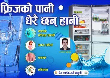 डाक्टरका कुरा : फ्रिजको पानी, धेरै छन् हानि