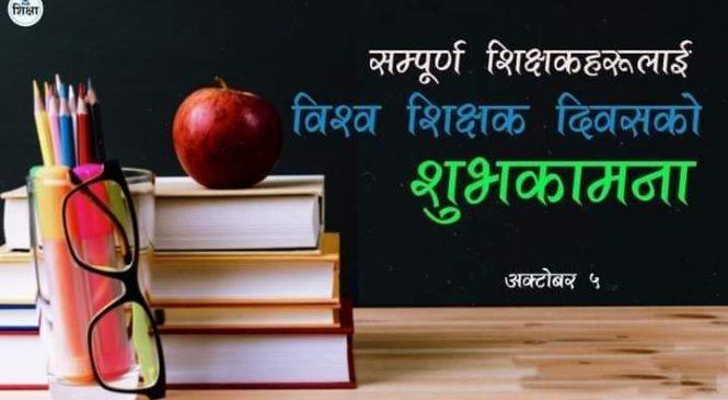 आज विश्व शिक्षक दिवस